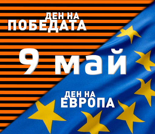 Първокласничка с поздрав за Деня на Европа и Деня на Победата